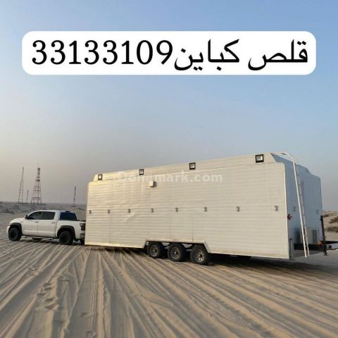 نوفر لكم خدمات سحب ونقل الكباين قطر